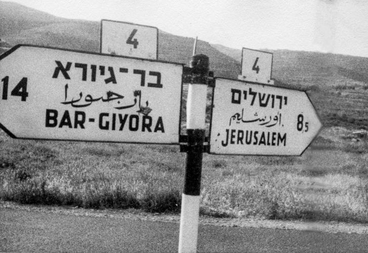 On the road to Jerusalem, July 1961.
